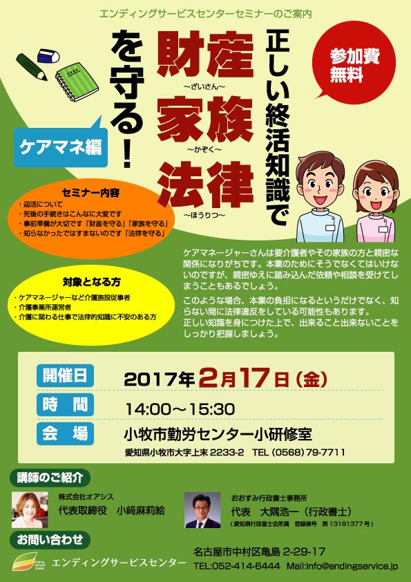 komaki_seminar20170217